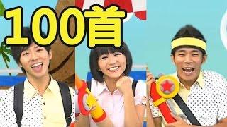 YOYO金曲100│捏泥巴 卡加布列島 釣魚記│點點名唱跳MV│兒歌│律動