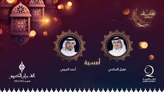 برنامج أمسية ،،، يوم الأحد 28 رمضان 1440هـ