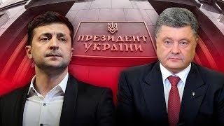 Выборы 2019 Трейлер Мстители Финал (Украинская версия)