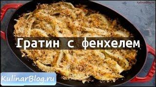 Рецепт Гратин с фенхелем