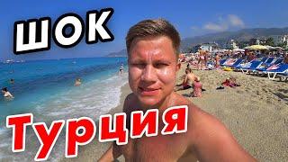 Турция 2019 - отдых БЕЗ всё включено: Аланья удивила! Пляж Клеопатры в Алании, отель, цены