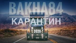 Баха84 - Карантин (Клипхои Точики 2020)