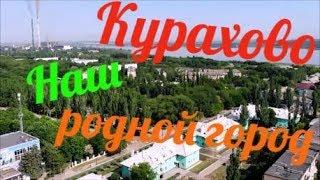 Курахово. Украина. Наш любимый город.