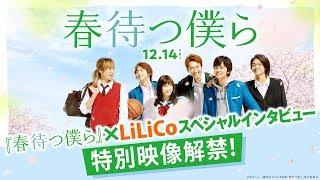 映画『春待つ僕ら』×LiLiCoスペシャルインタビュー特別映像【HD】2018年12月14日(金)公開