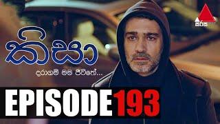 Kisa (කිසා)   Episode 193   19th May 2021   Sirasa TV Thumbnail