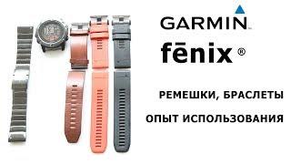 Ремешки, браслеты для часов Garmin Fenix - опыт использования
