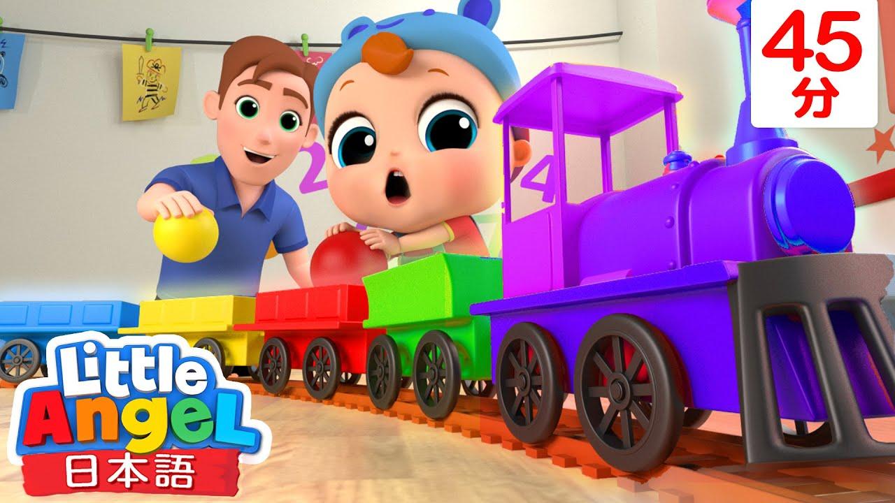 列車のおもちゃで色を学ぼう!🟡🔴 | 教育アニメ | 子供の歌メドレー | 童謡 | Little Angel - リトルエンジェル日本語