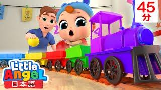 列車のおもちゃで色を学ぼう!