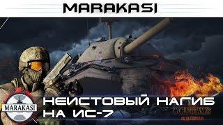 World of Tanks Неистовый нагиб на ИС-7 wot