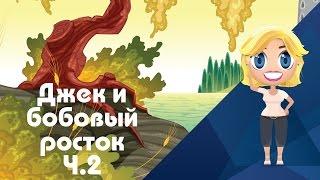 Аудиосказка Джек и бобовый росток - Иностранные сказки от Познаваки (9.2 серия, 1 сезон)