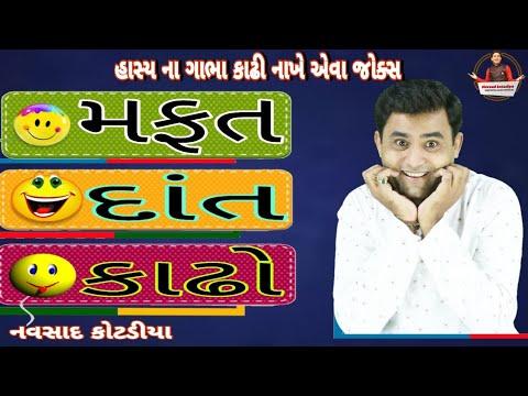 Download New Gujarati Jokes Comedy ||મફત દાંત કાઢો || Navsad Kotadiya 2021