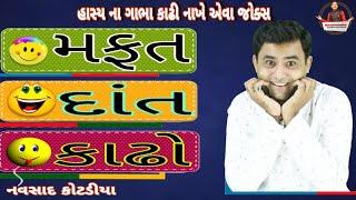 New Gujarati Jokes Comedy ||મફત દાંત કાઢો || Navsad Kotadiya 2021