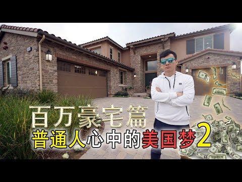 为什么那么多人买这些房?百万豪宅美国篇,这上升的不是一个档次。