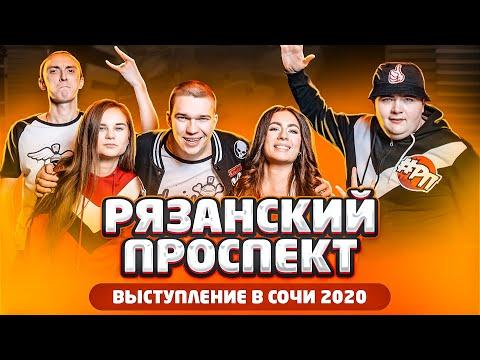 КИВИН 2020 Сочи: Рязанский проспект