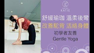舒緩瑜珈-溫柔後彎(初學者友善)改善駝背活絡身體 Gentle Yoga {Flow with Katie}