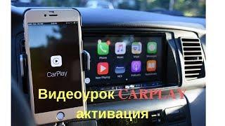 Видеоурок. Как активировать Carplay на автомагнитолах  RP