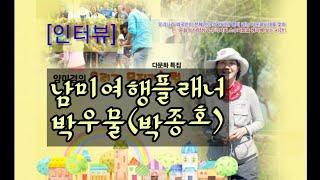 [인터뷰] 남미여행플래너 박우물(박종호)