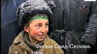 Чеченские дети.Дети войны.Гелдаган 7 январь 1996 г.Фильм Саид-Селима