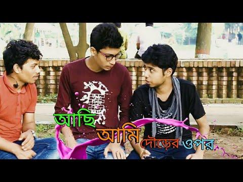 আছি আমি|দৌড়ের ওপর|bangla|funny|videos by adda bazz