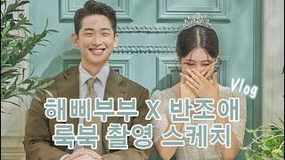 [헤이글] 해삐부부의 반조애 룩북 촬영 브이로그