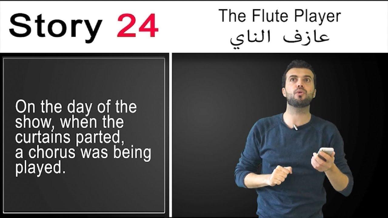 The Flute Player عازف  الناي تعلم الاستماع من خلال قصة