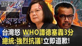 台灣人怒了「來釘孤枝」!WHO譚德塞轟3分鐘 總統:強烈抗議!立即道歉! 【關鍵時刻】20200409-2 劉寶傑 黃世聰 林靜儀 吳子嘉
