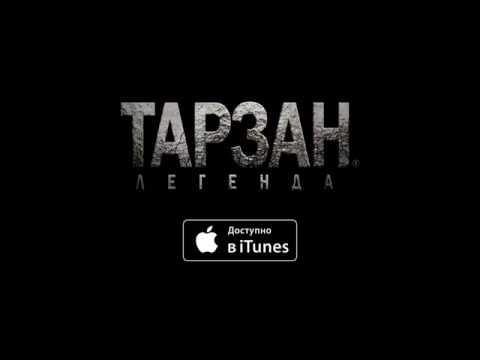 Тарзан: Легенда (2016)Трейлер HD