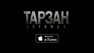 Тарзан. Легенда - доступен к просмотру в iTunes