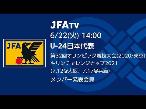 【LIVE】U-24日本代表 第32回オリンピック競技大会(東京/2020)/キリンチャレンジカップ2021(7.12@大阪、7.17@兵庫) メンバー発表会見