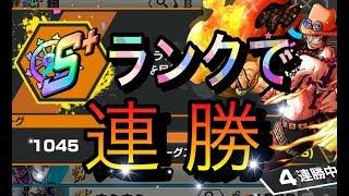 必見!!【バウンティラッシュ】S+ランクまでも連勝する方法!!【ONE PIECE】BOUNTY RUSHワンピース