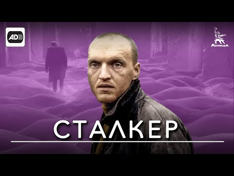 Сталкер (с тифлокомментариями) (фантастика, реж. Андрей Тарковский, 1979 г.)
