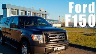 Ford F 150 - Пикап на бездорожье, замеряем разгон до 100 (off road)(Ford F 150 - для города или для бездорожья? Этот джип не так прост и запросто может оставить позади себя некоторы..., 2016-10-26T13:12:01.000Z)