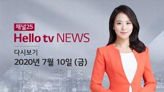헬로TV뉴스 전남 7월 10일(금) 20년