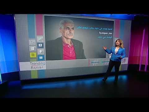 بي_بي_سي_ترندينغ | مقابلة صحفية مع #السبسي في تونس تثير الجدل وتعيد حملة #ولدك_في_دارك إلى الواجهة  - نشر قبل 2 ساعة