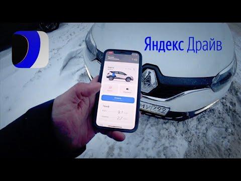 Яндекс.Драйв в СПб | Очень хорошо