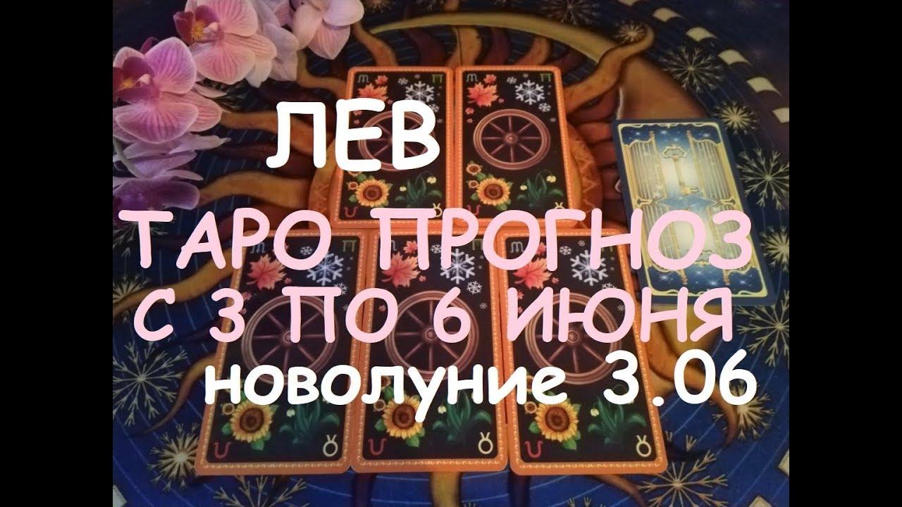 ЛЕВ. Таро прогноз на неделю с 3 по 9 июня 2019 г. Новолуние 3 июня.