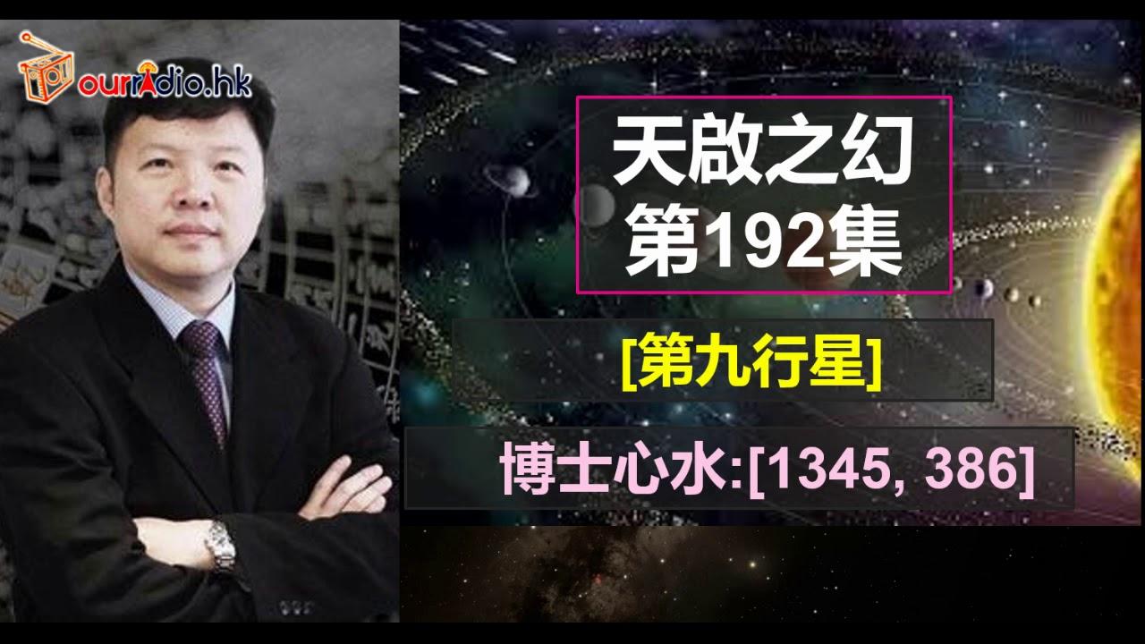 天啟之幻 第192集 [第九行星] - YouTube