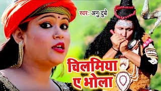 Download Chilam Bhole Baba Ki 2018 New Song Ram Vaishnav MP3