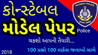 Download Police constable Exam 100 marks  model paper with answers || cn learn Mp3 and Videos