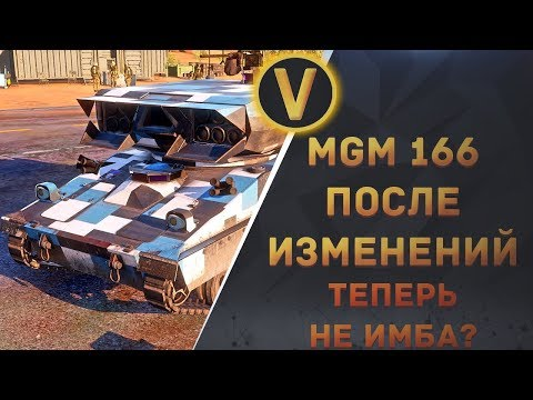 ARMORED WARFARE: ★MGM-166
