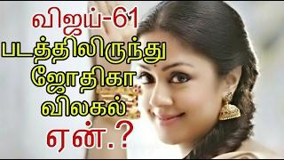 vuclip Jyothika out in Vijay 61 movie | Vijay | Atlee| Tamil | cinema news | Movie news | Kollywood news|