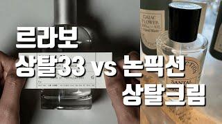 [심층분석]르라보 VS 논픽션(feat 딥디크 필로시코…