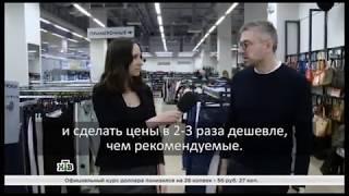 видео Off Price в Москве