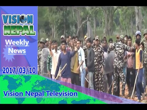 Vision News || Weekly News || 10 March 2017 || Vision Nepal Television ||
