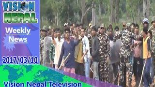 Vision News || Weekly News || 10 March 2017 || Vision Nepal Television ||