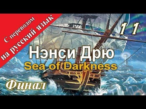 Прохождение Нэнси Дрю Клад семи кораблей Nancy Drew