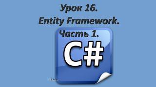 Уроки C#. Entity Framework. Часть 1