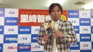 元千葉ロッテの里崎智也さんをお迎えして、「エリートの倒し方」(飛鳥...