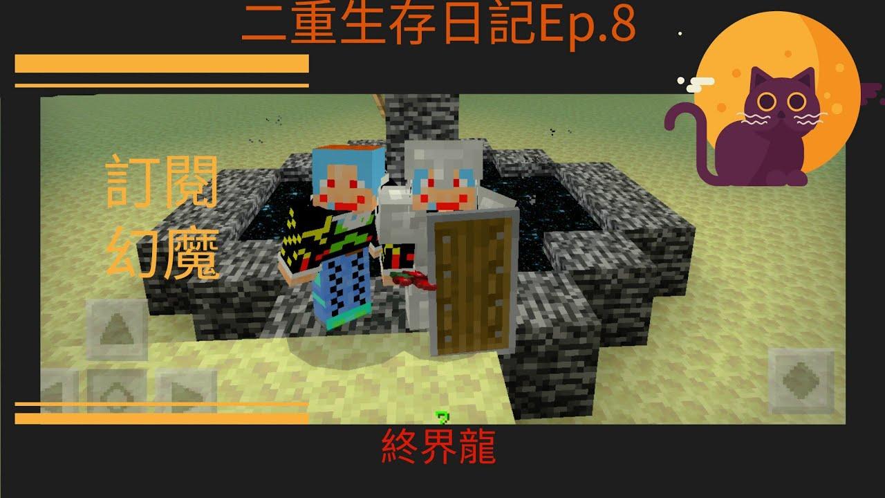 Minecraft 二重生存日記Ep.8 終界龍 不可怕 feat.死神 - YouTube