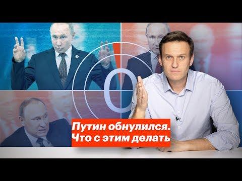 Путин обнулился. Что с этим делать?
